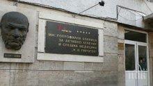 Прободоха мъж в корема при сбиване в София