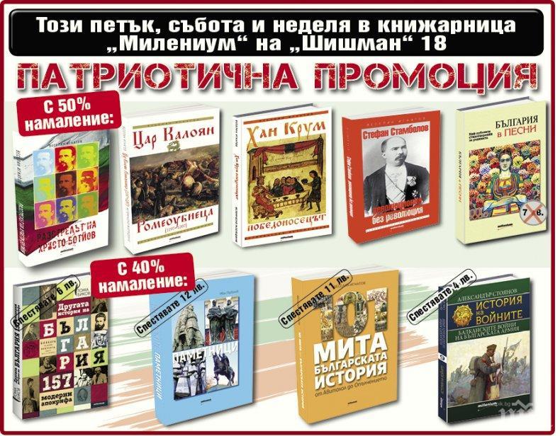 """Ден на патриота на """"Шишман"""" 18: важни книги за всеки българин на половин цена!"""