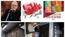 """САМО В ПИК TV: """"Уикенд на свободата"""" и множество изненади от любимия поет Недялко Йорданов в книжарница """"Милениум""""(ОБНОВЕНА)"""