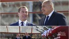 ИЗВЪНРЕДНО В ПИК TV: Борисов и Медведев с първи думи след срещата на четири очи. Българският премиер: И сме в НАТО, и сме с Русия, а Черно море е тясно за война (ОБНОВЕНА)