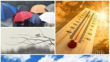 ПРОЛЕТЕН МАРТ: Дъжд ще вали след обяд, температурите ще стигнат до 14 градуса