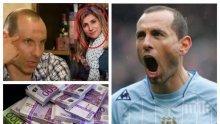 ХАЗАРТНА СТРАСТ: Банкерката, която ужили с 4 милиона футболиста Мартин Петров, пръснала парите по казина