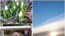 МАРТЕНСКО ВРЕМЕ: Празничният 3 март ще е облачен, но сравнително топъл