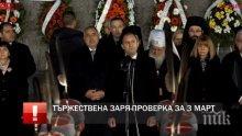 ПЪРВО В ПИК TV: Борисов и Радев рамо до рамо на 3 март (СНИМКИ/ОБНОВЕНА)