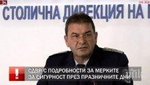 ИЗВЪНРЕДНО В ПИК TV: СДВР с важни новини за празниците - ето къде ще има засилени проверки (ОБНОВЕНА)