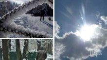 Февруари си отива със слънце и малко облаци: Температурите ще стигнат до 13 градуса