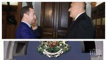ПЪРВО В ПИК TV: Бойко Борисов и Дмитрий Медведев разговарят на четири очи - премиерът ни постави енергийните въпроси на първо място (ОБНОВЕНА/СНИМКИ)