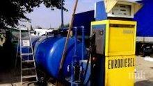 Разбиха нелегална бензиностанция на пътя София - Варна
