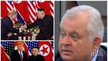 САМО В ПИК! Ген. Кирчо Киров с ексклузивен коментар за срещата Тръмп - Ким Чен-ун: Тази игра на нерви няма да свърши скоро, тепърва се очакват действията на Русия и Китай