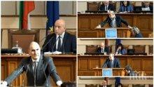 ИЗВЪНРЕДНО В ПИК TV: Патриотите захапаха жестоко ГЕРБ за вероизповеданията, законопроектът мина (ОБНОВЕНА/СНИМКИ)
