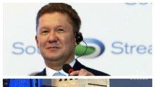 """ИЗВЪНРЕДНО В ПИК: """"Газпром"""" обърна гръб на газовия хъб """"Балкан"""". Леден душ за България след думите на боса Алексей Милер"""