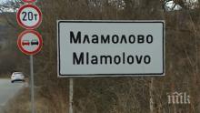 НАГЛА КРАЖБА: Кмет открадна имотите на цяло село