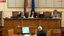 ПЪРВО В ПИК TV: Депутатите отхвърлиха единодушно ветото на Румен Радев