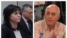 ПОВИШЕНИЕ: Нинова набутва личния си социолог Юрий Асланов в ЦИК