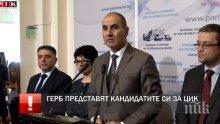 ПЪРВО В ПИК TV: ГЕРБ представи кандидатите си за ЦИК - номинират съдия Стефка Стоева за шеф на комисията (ОБНОВЕНА)