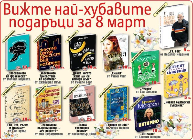 """ВАЖНО: Възхитителни и поносими за джоба подаръци за 8. март - само на """"Шишман"""" 18"""