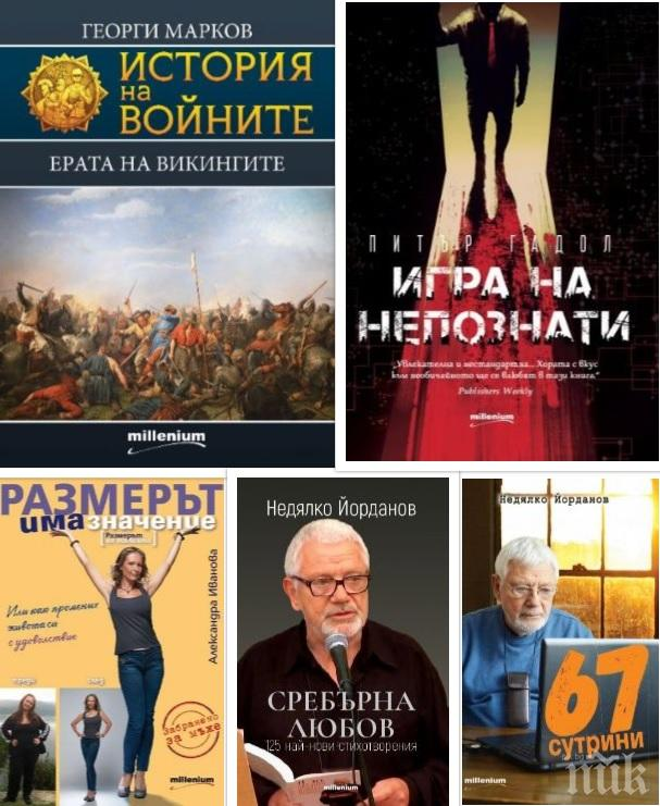 """Топ 5 на най-продаваните книги на издателство """"Милениум"""" (24 февруари – 2 март)"""
