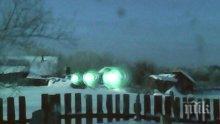 МИСТЕРИЯ: Рускиня снима НЛО до къщата си
