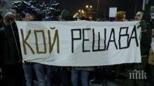 В Пловдив протестират срещу застрояването на парк