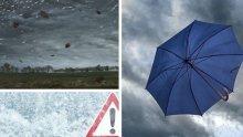ОПАСНО ВРЕМЕ:  Жълт код за обилни валежи и силен вятър (КАРТА)