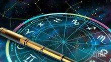 Астролог съветва: Не правете секс и не лъжете