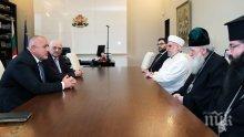 ИЗВЪНРЕДНО В ПИК TV: Патриарх Неофит след срещата с Борисов: Премиерът има дорбо отношение към всички религии (ОБНОВЕНА)
