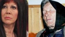ТЕЖКИ ТАЙНИ: Баба Ванга натирила от дома си Петя Буюклиева