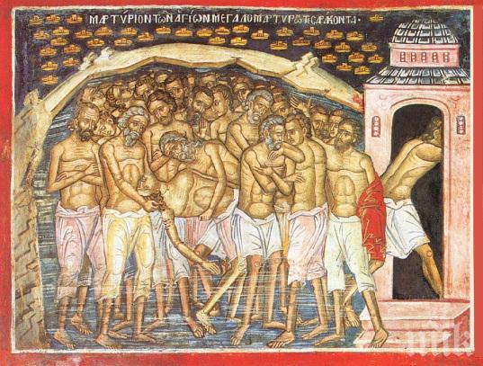 ГОЛЯМ ПРАЗНИК: Отбелязваме деня на свети 40 мъченици, празнуват три красиви български имена и се прави специален ритуал