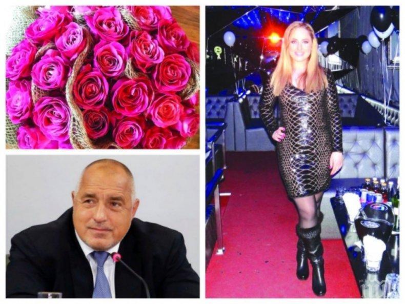 """САМО В ПИК И """"РЕТРО"""": Дъщерята на Бойко Борисов с таен рожден ден"""