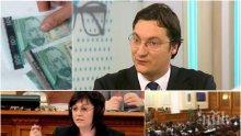 ПЪРВО В ПИК: Връщат ли се БСП в парламента - Крум Зарков влезе на заседание (СНИМКА)