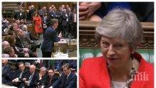 """САГАТА """"БРЕКЗИТ""""! Ето какво реши британският парламент за напускането на ЕС (ОБНОВЕНА/ВИДЕО)"""
