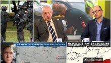 СЛЕД КАСАПНИЦАТА В НОВА ЗЕЛАНДИЯ: Експерти разкриха - на Балканите зрее опасен радикализъм. Ето кой може да разпали война на полуострова