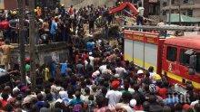 УЖАСЯВАЩО: Най-малко 8 деца загинаха при рухване на сграда в Нигерия