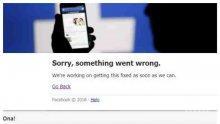 ИЗВЪНРЕДНО: Фейсбук се скапа!