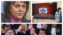 РАЗКРИТИЕ НА ПИК TV: Страшен скандал тресе БСП на пленума - Нинова дава 3 милиона лева за червената телевизия, няма пари за структурите и за изборите (ОБНОВЕНА)