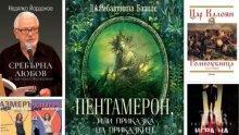 """Топ 5 на най-продаваните книги на издателство """"Милениум"""" (2-10 март)"""