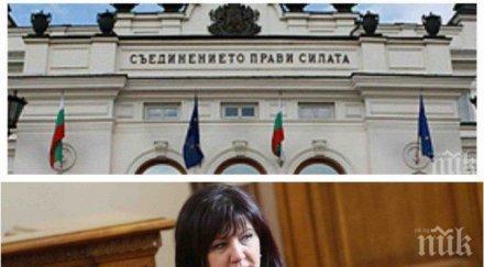 ИЗВЪНРЕДНО И ПЪРВО В ПИК TV: Напрежение в парламента! Председателският съвет се събра спешно - Марешки клати кворума (ОБНОВЕНА)