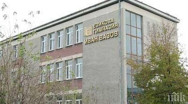 Руската гимназия в Пловдив със спортна зала на есен