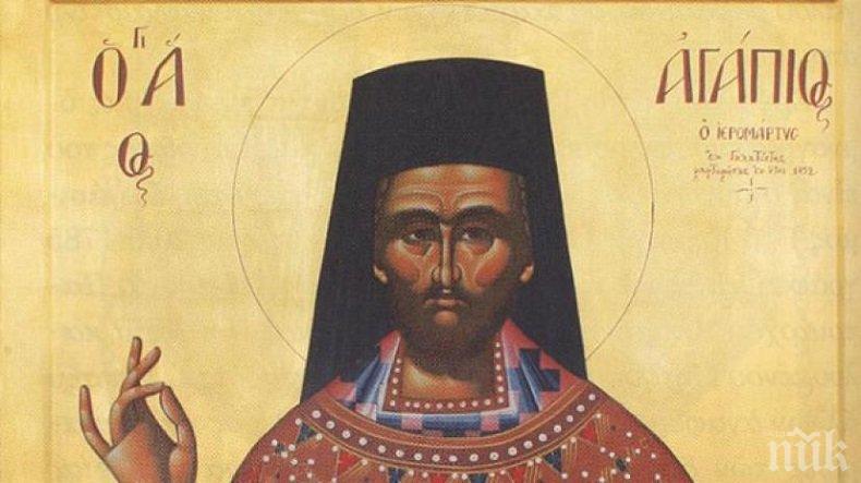 ПРАЗНИК: Почитаме свети Агапий и още 6 мъченици с него