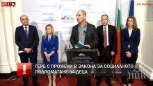 ИЗВЪНРЕДНО В ПИК TV: ГЕРБ с промени в социалното подпомагане (ОБНОВЕНА)