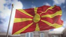 Русия призна Македония под новото й име