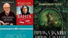 """Топ 5 на най-продаваните книги на издателство """"Милениум"""" (11-17 март)"""