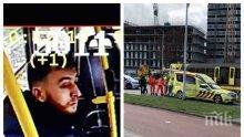 ОТ ПОСЛЕДНИТЕ МИНУТИ: Задържаха заподозрения за стрелбата в Утрехт