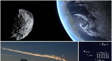 ШОК: Астероид колкото жилищен блок прелита покрай Земята на 22 март