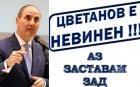 """СИЛНА ПОДКРЕПА - ГЕРБ тръгна с кампания: """"Цветанов е невинен"""""""