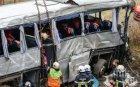 СТРАШНА ТРАГЕДИЯ: 26 загинаха при тежка катастрофа на туристически автобус