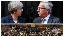 ЕС даде отсрочка за Брекзит до 22 май
