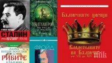"""Топ 5 на най-продаваните книги на издателство """"Милениум"""" (17-22 март)"""