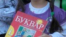 Топ училища в Пловдив намаляват приема за първолаци