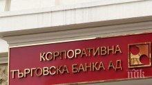 Разпитват Бисер Лазов по делото КТБ